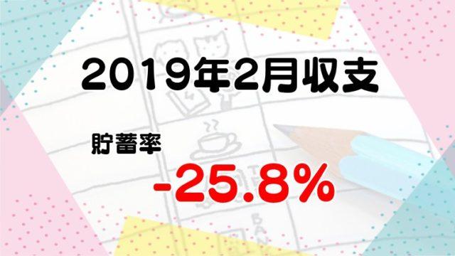 30代子育て世帯の2019年2月の家計簿&収支を公開。貯蓄率はマイナス25.8%。