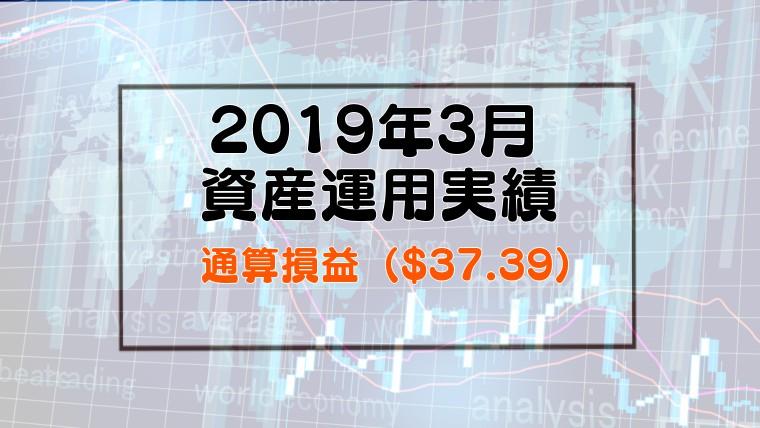 2019年3月度の資産運用実績