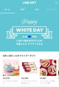 Line Giftホーム画面