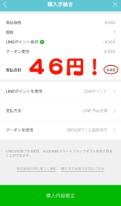 Line Gift購入手続き画面