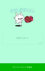 Line Gift送信画面
