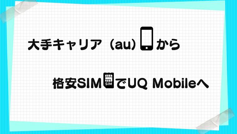 UQ Mobileの格安SIMにMNP乗り換えした時のお得効果と注意点の実体験レポ
