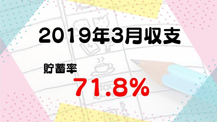 30代子育て世帯の2019年3月の家計簿&収支を公開。貯蓄率は71.8%。