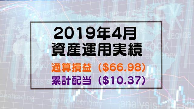 2019年4月度の資産運用実績