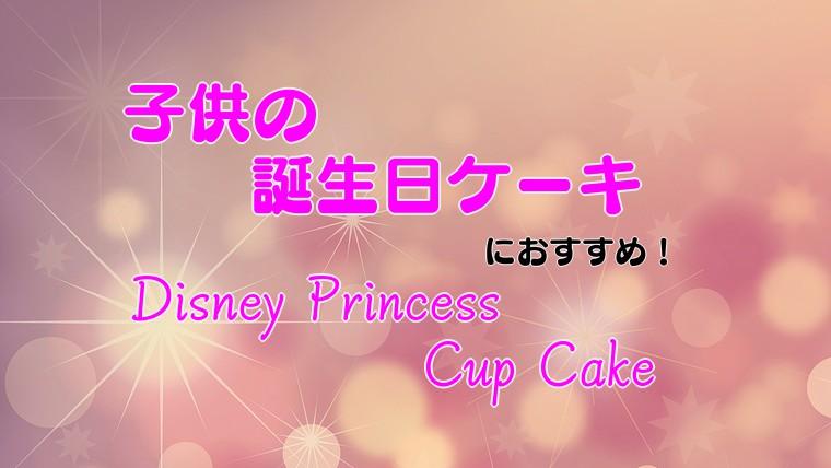 ディズニープリンセスのドレスケーキ