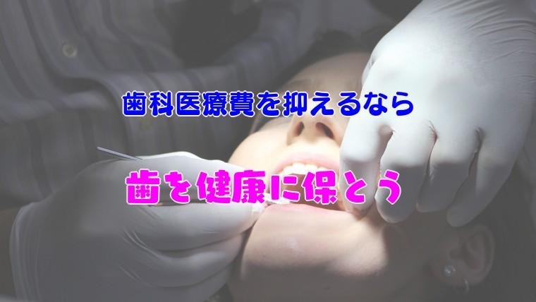 歯科医療費