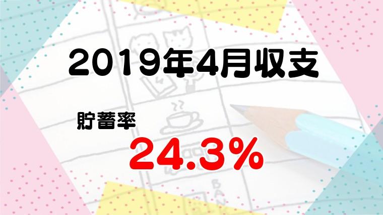 30代子育て世帯の2019年4月の家計簿&収支を公開。貯蓄率は24.3%。