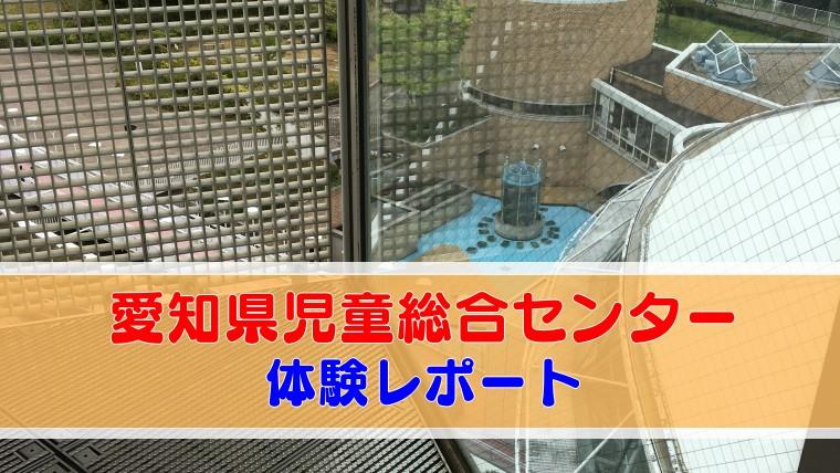 愛知県児童総合センター