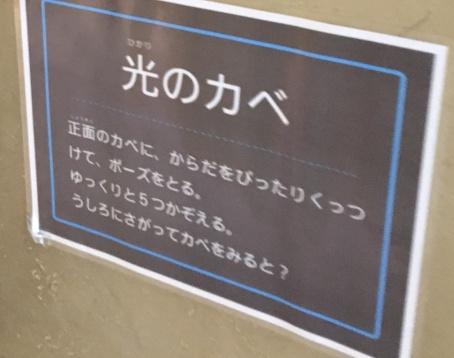 発見ゾーン 音・光3