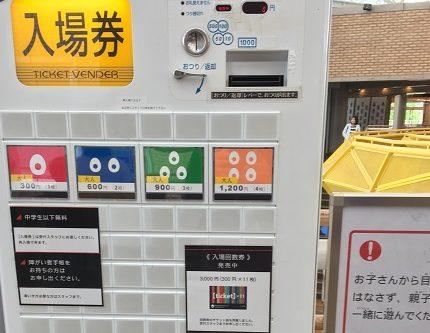 愛知県児童総合センターの券売機