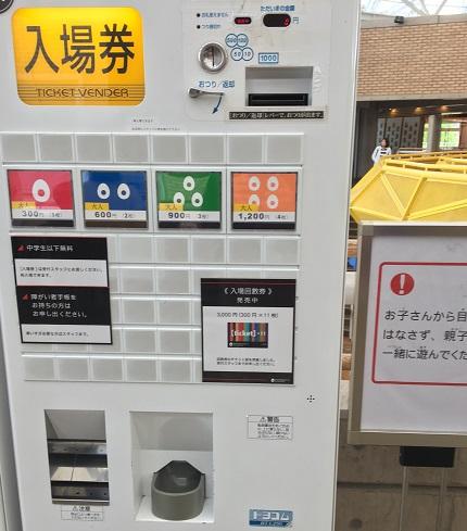 愛知県児童総合センター 券売機