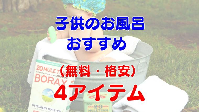 子供のお風呂おすすめアイテム