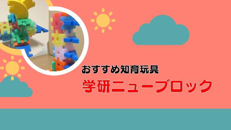 学研ニューブロック