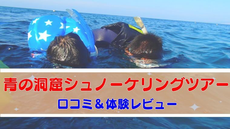幼児(5歳と2歳)を連れた沖縄旅行。青の洞窟シュノーケリングツアー『ナチュラルブルー』