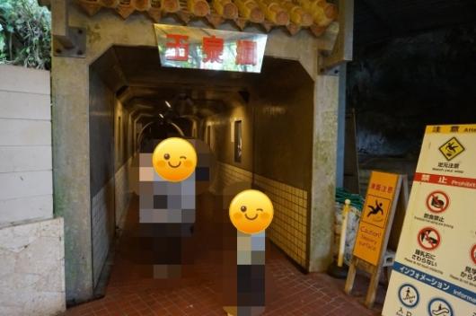 幼児(5歳と2歳)を連れた沖縄旅行のおきなわワールドの鍾乳洞・玉泉洞