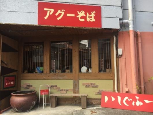 幼児(5歳と2歳)を連れた沖縄旅行のいしぐふー小禄具志店