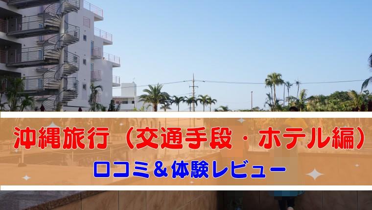 幼児(5歳と2歳)を連れた沖縄旅行の交通手段、ホテル