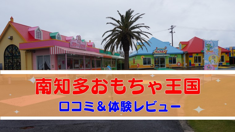 南知多おもちゃ王国の口コミ&体験レビュー