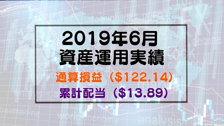 2019年6月度の資産運用実績