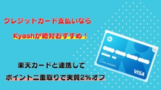 Kyashでクレジットカード支払いを実質2%オフを実現