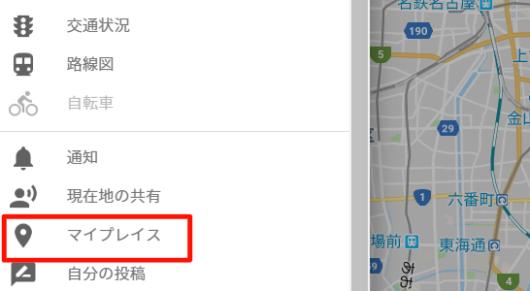 Google Map マイプレイスのリスト作り
