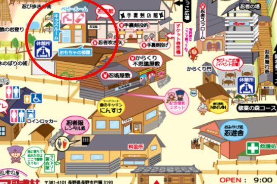 チビッ子忍者村のキッズルーム、おもちゃ部屋