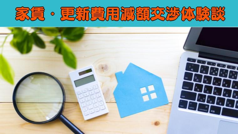 家賃・更新費用減額交渉の体験談