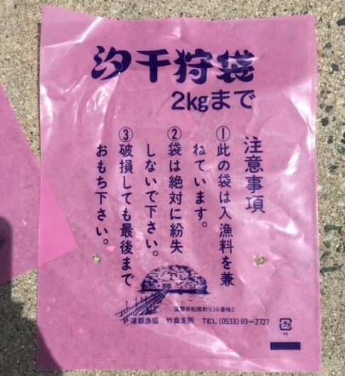 竹島海岸潮干狩りの入場券
