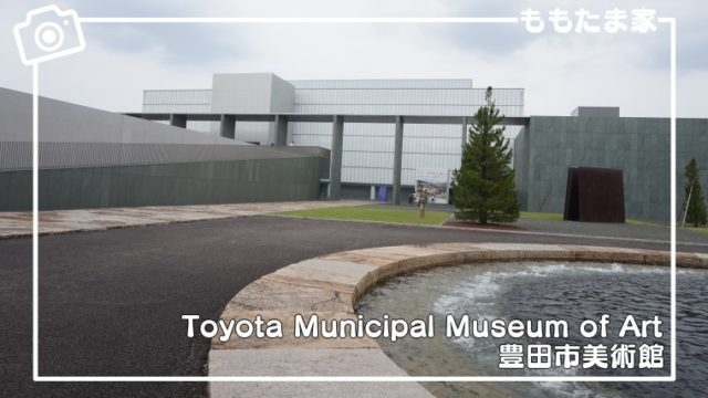 Toyota Municipal Museum of Art 豊田市美術館の口コミ、体験レビュー