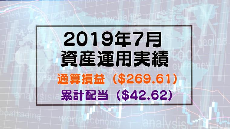 2019年7月度の資産運用実績