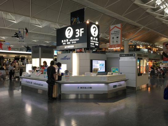 中部国際空港セントレアの3F案内所