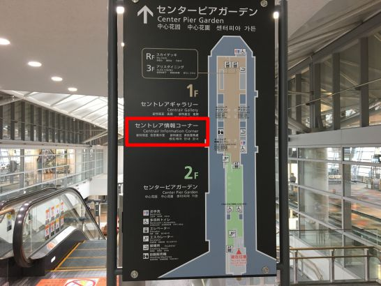 中部国際空港セントレアの情報コーナー