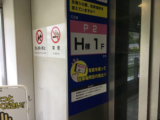 中部国際空港セントレアの駐車場のP2のH棟