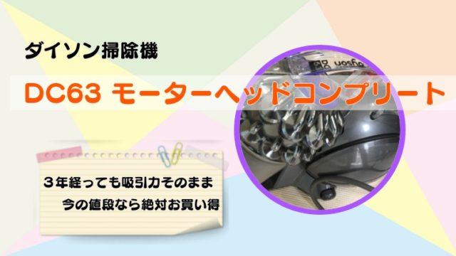ダイソンの掃除機DC63の音、お手入れ、付属ツールのブラシは?コードレスと比較してどう?体験レポ