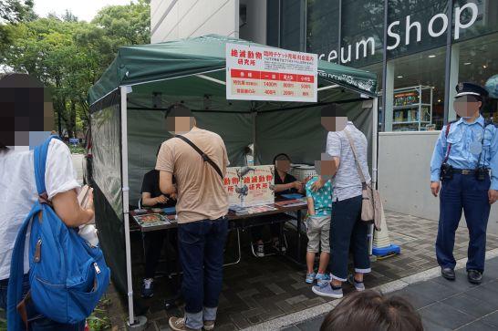 名古屋市科学館の特別展『絶滅動物研究所』のチケット販売テント