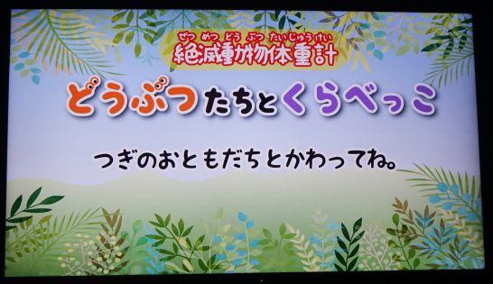 名古屋市科学館の特別展『絶滅動物研究所』の絶滅動物体重計