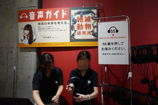 名古屋市科学館の特別展『絶滅動物研究所』の中川翔子さんの音声ガイド
