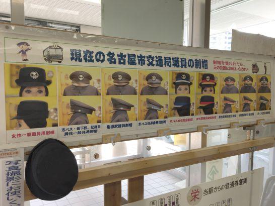 レトロでんしゃ館の名古屋市交通局職員の制帽