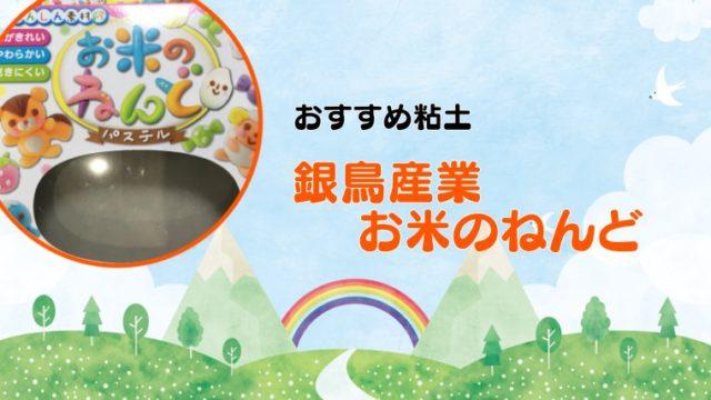 銀鳥産業のお米のねんどは固くなりやすい?遊びやすさは?プレゼントやお祝いにおすすめ?