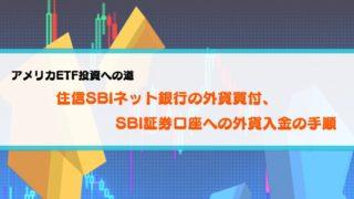 【2019年版】アメリカETF投資向け住信SBIネット銀行の外貨買付