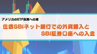 アメリカETF投資向け住信SBIネット銀行の外貨買付、SBI証券口座への入金方法のまとめ