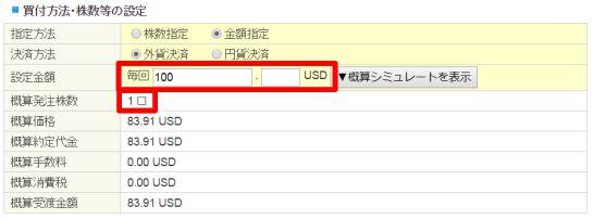 SBI証券の外貨建商品取引サイトのETFの定期買付における枚数・金額姉弟