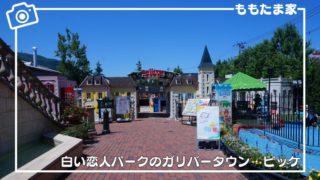 白い恋人パークのガリバータウンのお店、ゲーム、水遊び、お着替えの内容と注意点などをまとめた現地レポ