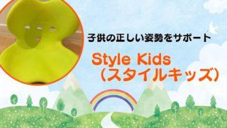子供の姿勢をサポートするStyle Kids(スタイルキッズ)の効果、おすすめ度、お得情報などの体験レポ