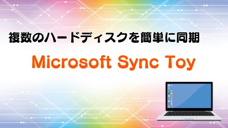 複数のハードディスクで写真や動画のバックアップを簡単に行うなら、同期を行うSync Toyがおすすめ