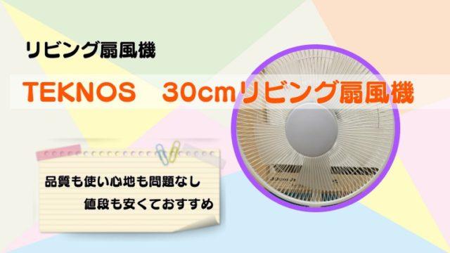 格安扇風機TEKNOSの品質、使い心地、組み立ては大丈夫?おすすめ出来る?