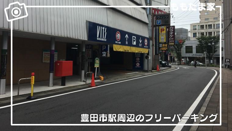 豊田市駅周辺に遊びに行くなら知っておきたいお得駐車場サービスのフリーパーキングをまとめた体験レポ