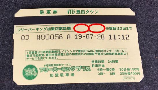 豊田市駅周辺のフリーパーキング提携駐車場のフリーパーキング・プラスの駐車券