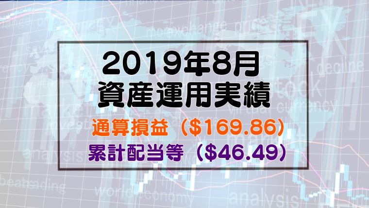 30代子育て世帯の2019年8月の資産運用・投資実績を公開(通算損益175.62ドル、累計配当43.98ドル)