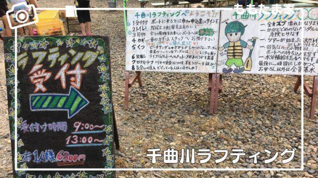 長野県千曲川のラフティングが3歳の幼児から楽しめるおすすめな現地レポ
